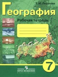 Рабочая тетрадь по физической географии 7 кл (VIII вид)